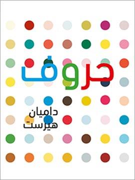 book-abc