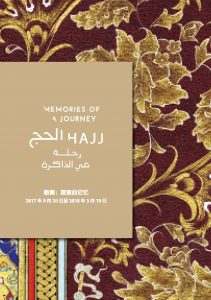 Hajj_Brochure_Chinese_ol_Page_1